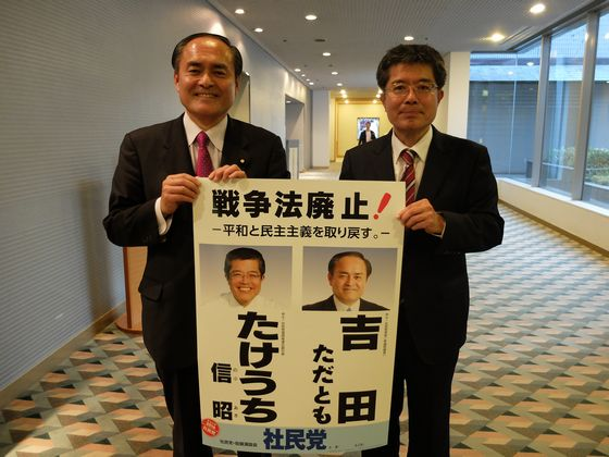 参院選福岡県選挙区 社民党公認 たけうち信昭