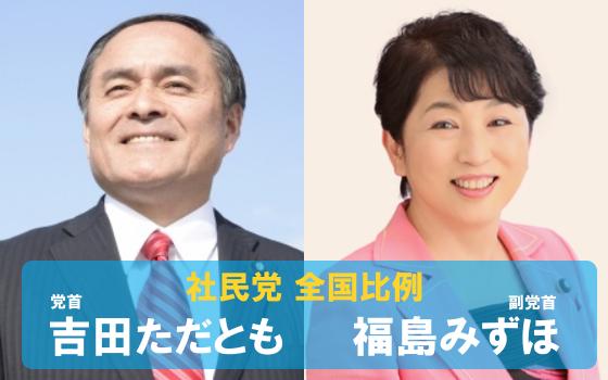 SDPJapan_Yoshida_Fukushima
