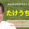 参院選福岡選挙区 社民党公認候補 たけうち信昭
