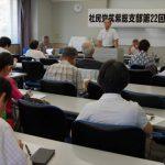 社民党筑紫総支部ニュース『Address』(2017年9月1日発行)