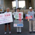 社民党筑紫総支部ニュース『Address』(2017年10月15日発行)