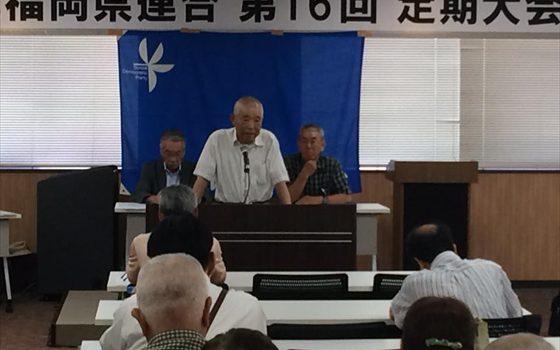 社民党福岡県連合第16回定期大会