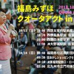 福島みずほクオータアクト in 福岡 キャンペーンのお知らせ 10/13・14