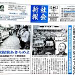 第5011号 社会新報(2018年12月12日発行)