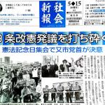 第5031号 社会新報(2019年5月15日発行)