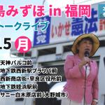 7.15 福島みずほ 街頭トークライブ in 福岡 告知 #社民党 @mizuhofukushima