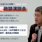 7.16 #政談演説会 in #北九州 のご案内 #社民党 #参院選