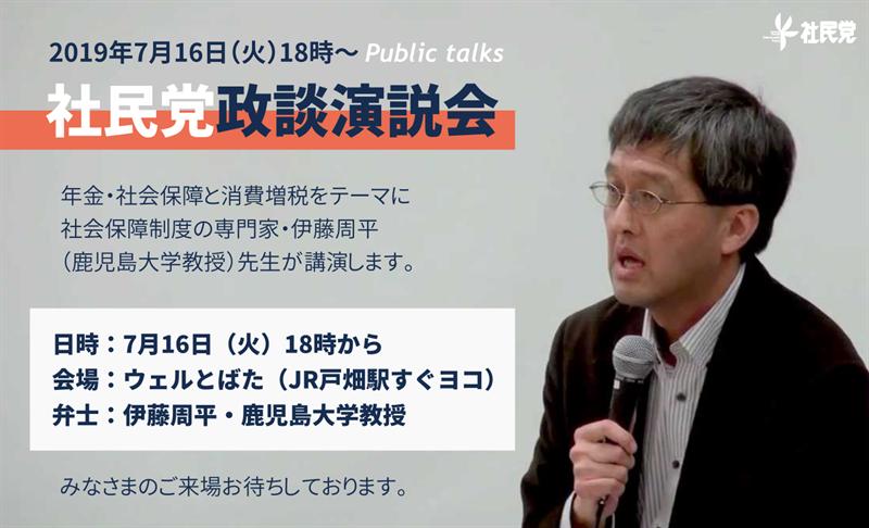 2019年7月16日(火)18時~ 社民党政談演説会