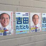 #吉田ただとも ポスター掲示のお願い