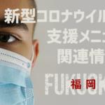 #新型コロナウイルス 支援メニュー 関連情報 #福岡