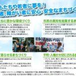 三島たかゆき さんを宗像市議選挙の候補予定者として公認